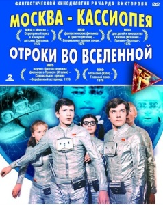 Moscow Cassiopeia (1974)